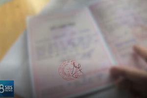 'Cò' rao bán visa 5 năm đi Hàn Quốc giá 6.000 USD, làm giả sổ tạm trú