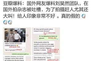 Đội ngũ làm việc của Lưu Hạo Nhiên tỏ vẻ kiêu ngạo, vì chụp hình mà thô lỗ lớn tiếng với người khác?