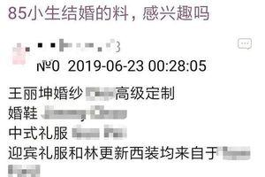 Phía Lâm Canh Tân phủ nhận việc kết hôn với Vương Lệ Khôn