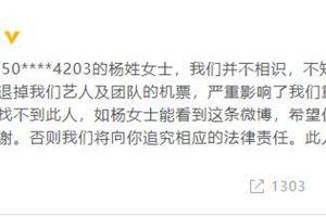 Vé máy bay của Phạm Thừa Thừa nhiều lần bị trả vé ảnh hưởng đến công tác, nhân viên đăng bài cầu cứu