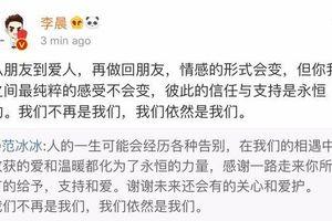 Sau tuyên bố chia tay, Phạm Băng Băng dứt khoát thay avatar đôi, Lý Thần chần chừ sau đó mới đổi