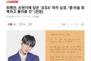 Đột ngột rời khỏi 'Produce X 101', Choi Byung Chan (Victon) đứng đầu BXH tìm kiếm ở Hàn