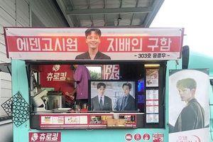 Im Siwan (ZE:A) gửi quà bất ngờ cho Yeo Jin Goo, ủng hộ phim 'Hotel Del Luna'