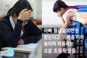 Thực trạng phân chia giai cấp đáng sợ của học sinh Hàn Quốc, bị cô lập vì bố chỉ làm được 2 triệu won mỗi tháng