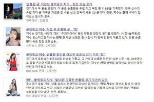 Jisoo (Blackpink) hẹn hò với cầu thủ Son Heung Min, liệu có phải là thật?