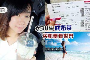 Bỏ uống trà sữa 4 tháng, cô gái đã gom được số tiền 'khủng' để đi du lịch nước ngoài