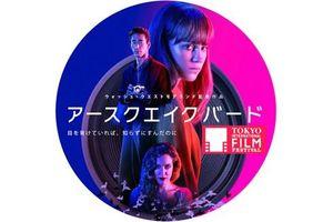 Alicia Vikander dự Liên hoan phim quốc tế Tokyo