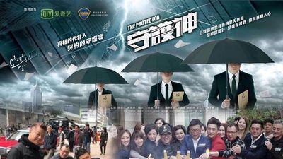 Thiệu Thị đầu tư phim truyền hình mạng, ra mắt trailer siêu phẩm 'Thủ hộ thần'