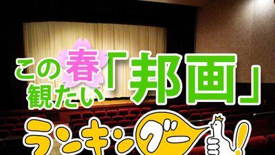 BXH Top 10 phim điện ảnh Nhật Bản bạn muốn nhất xem trong mùa xuân này (Phần 1)